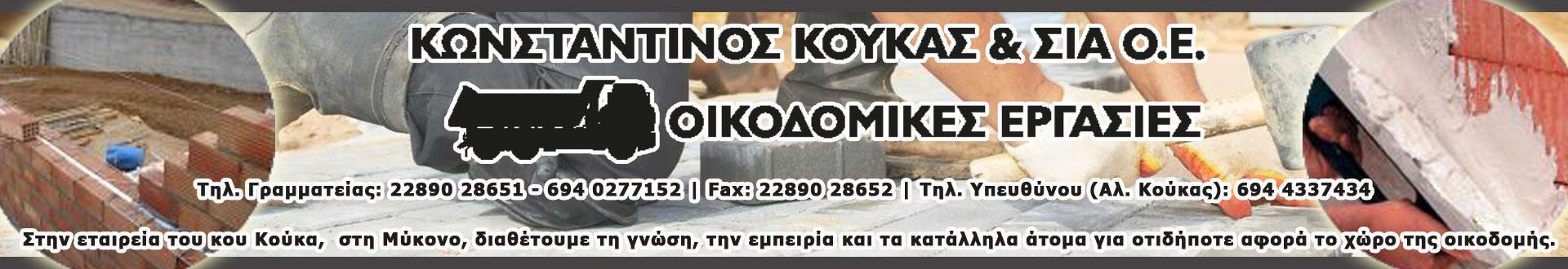 ΚΟΥΚΑΣ ΟΙΚΟΔΟΜΙΚΑ (2)