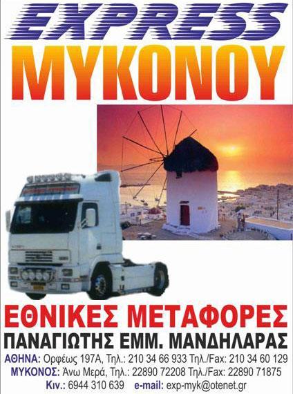 ΕΞΠΡΕΣ ΜΥΚΟΝΟΥ
