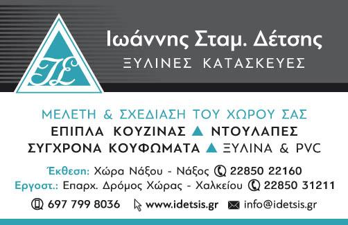 ΔΕΤΣΗΣ ΚΟΥΦΩΜΑΤΑ ΜΕΣΑ
