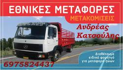 ΚΑΤΣΟΥΛΗΣ ΜΕΤΑΦΟΡΕΣ