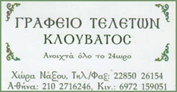 NAXOS KLOYBATOS 250 NEW