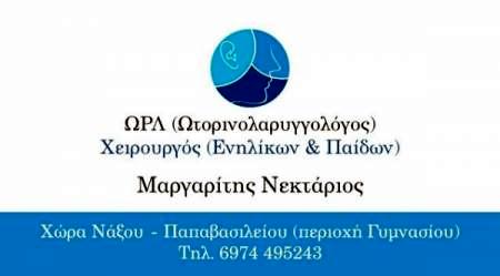 ΜΑΡΓΑΡΙΤΗΣ ΝΕΚΤΑΡΙΟΣ