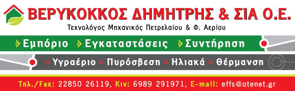 ΒΕΡΥΚΟΚΚΟΣ ΔΗΜΗΤΡΗΣ