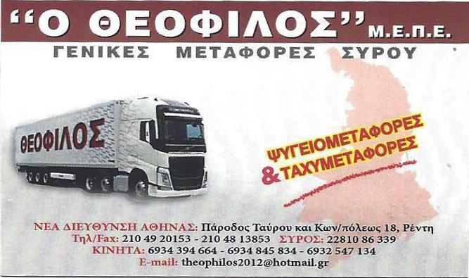 ΘΕΟΦΙΛΟΣ ΜΕΤΑΦΟΡΕΣ_ΜΕΣΑ
