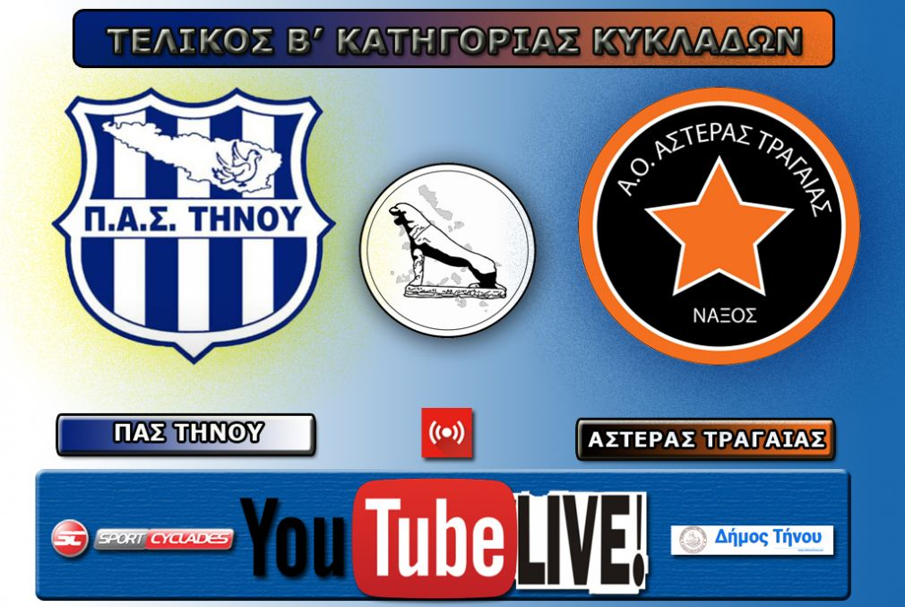Live Stream - Score ο τελικός ΠΑΣ Τήνου - Αστέρας Τραγαίας