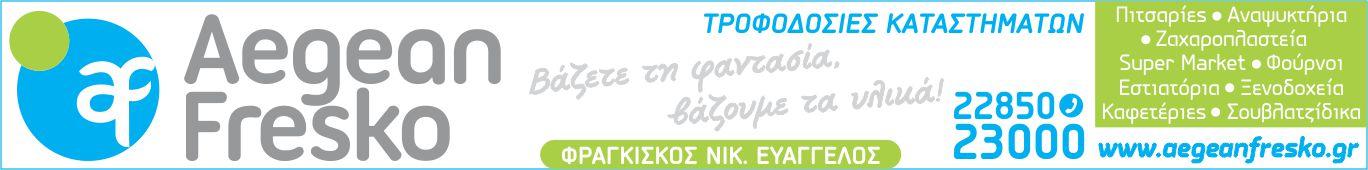 AEGEAN FRESCO