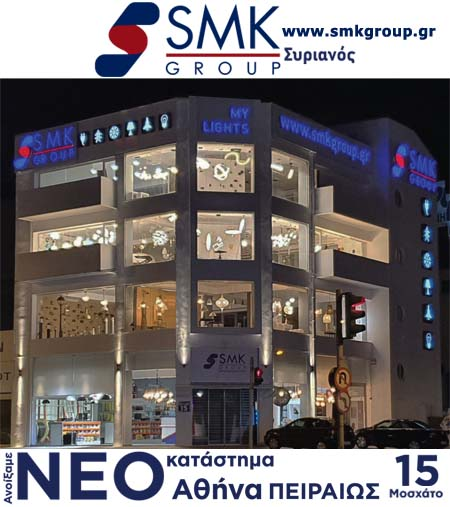 SMK ΣΥΡΙΑΝΟΣ