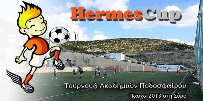 ermis cup new tournoua-2012-5