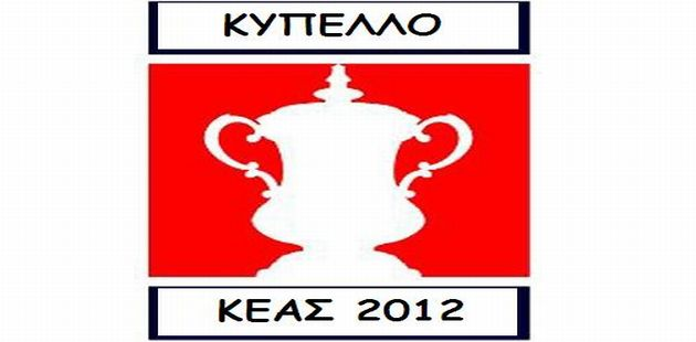 kypello_keas_logo_2012