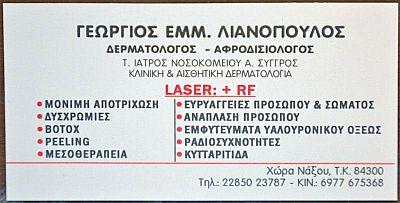ΛΙΑΝΟΠΟΥΛΟΣ ΔΕΡΜΑΤΟΛΟΓΟΣ