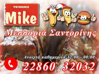 ΨΗΣΤΑΡΙΑ MIKE