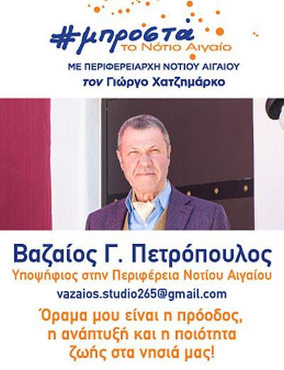 ΒΑΖΑΙΟΣ ΠΕΤΡΟΠΟΥΛΟΣ