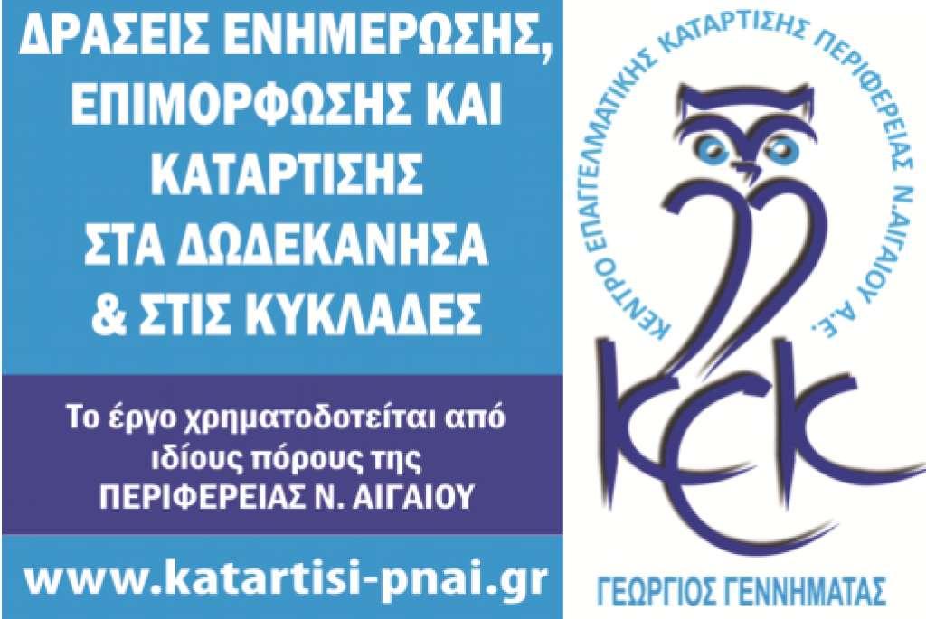 ΚΕΚ Γ. ΓΕΝΝΗΜΑΤΑΣ: Εκπαιδευτικά σεμινάρια με αντικείμενο τον Θαλάσσιο  Τουρισμό και το Υachting - Sportcyclades.gr