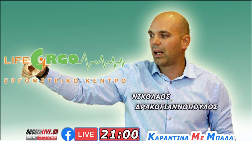 Live ''Καραντίνα με Μπάλα'' με τον Νίκο Δρακογιαννόπουλο
