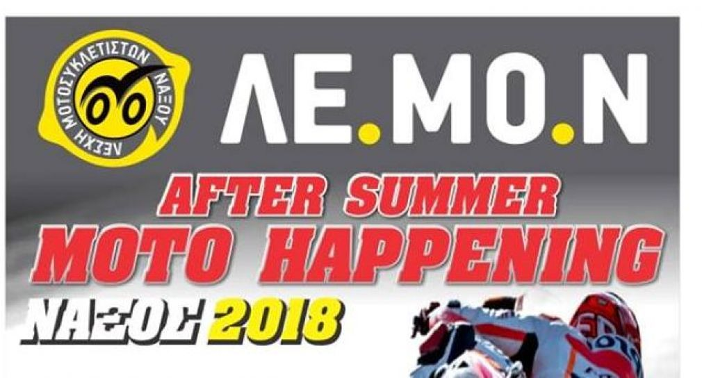 ''AFTER SUMMER MOTOHAPPENING 2018'' από τη ΛΕΜΟΝ