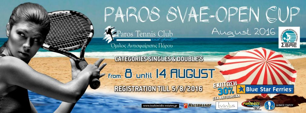 Paros SVAE-Open Cup August 2016 από τον ΟΑ Πάρου