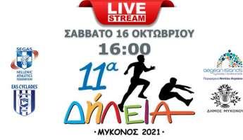 Live Stream: Δήλεια 2021