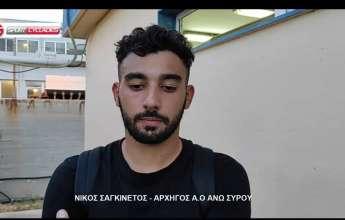 Νίκος Σαγκινέτος: Μας στοίχισαν οι απουσίες [vid]