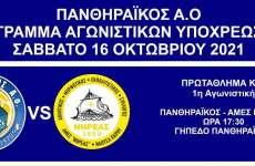 Πρεμιέρα για την Κ-18 του Πανθηραϊκού που υποδέχεται τον Νηρέα