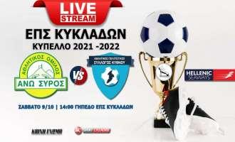 Live Stream: Άνω Σύρος - ΑΠΣ Κύθνου (Κύπελλο Κυκλάδων)