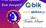 ΑΣ Σαντορίνης: Ευχαριστούμε τις επιχειρήσεις του κ. Μίλτου Κατίνα
