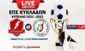 Live Stream: ΑΟ Καρτεράδου - ΑΕ Πάρου (Κύπελλο Κυκλάδων)