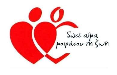 Δήμος Σύρου: Πρόσκληση για αιμοδοσία